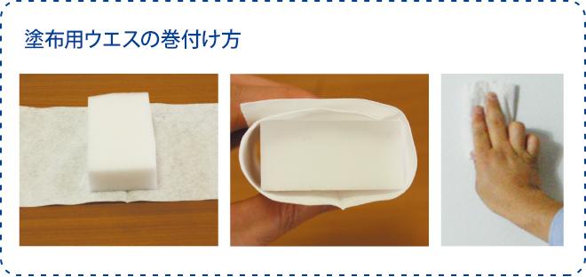 ホワイトボードシートの使用手順8
