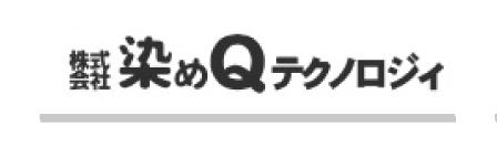 株式会社染めQテクノロジィ/染めQシリーズ1